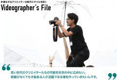 多様化する映像クリエイターの制作スタイルを訊く『Videographer's File<ビデオグラファーズ・ファイル>』ハワード・フルタ
