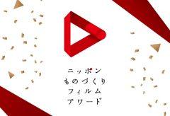 『ニッポンものづくりフィルムアワード』開催! 日本の「ものづくり」「手仕事」にフォーカスしたドキュメンタリー映像を大募集!