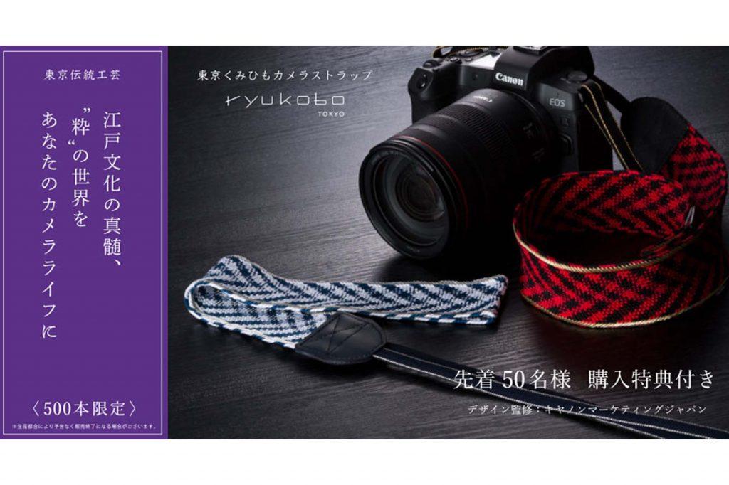 キヤノン、伝統工芸士が手作りした『東京くみひもストラップ』を発売
