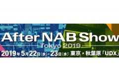 「After NAB Show 2019」5月22日、23日に東京・秋葉原UDXで開催