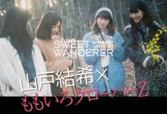 アイドルMVに学ぶ クリエイティブ の着眼点〜ももいろクローバーZ『Sweet Wanderer』/山戸結希
