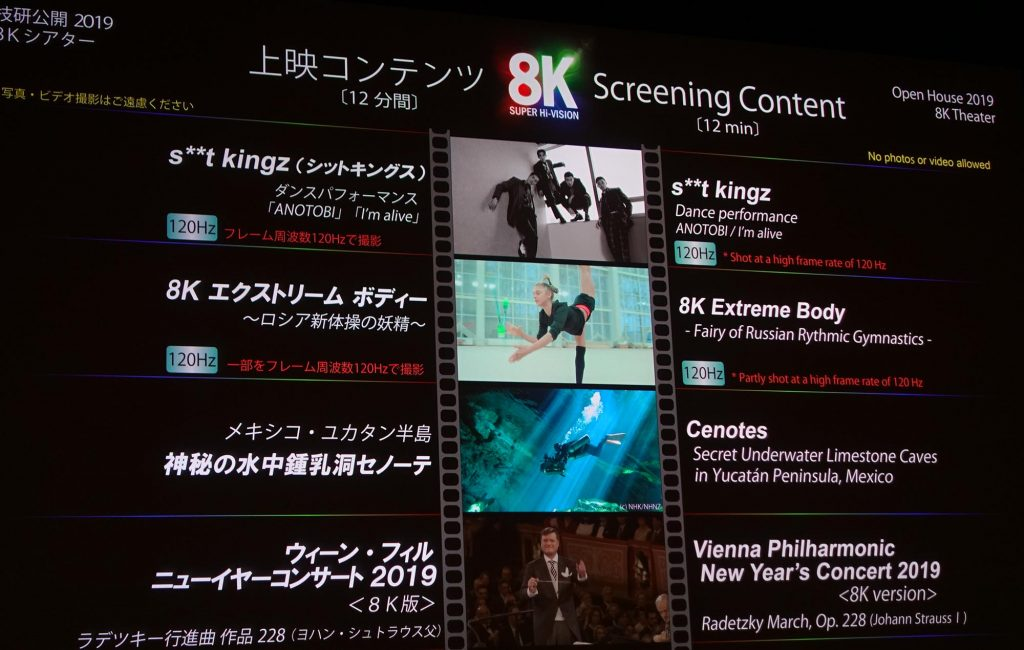NHK技研公開2019のプレス対象見学会