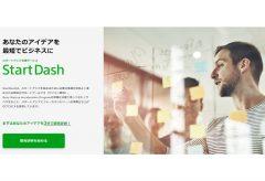 ソニー、スタートアップの立ち上げを支援するWEBアプリケーション「StartDash」を公開