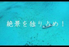 【Views】『ビーチボーイクラブでウミガメと泳ごう』3分08秒〜エメラルドグリーンが続く海、そしてSUP(サップ)・シュノーケリング。トリを務めるのは巨大なウミガメ。まさに南の島で過ごす夢のひととき