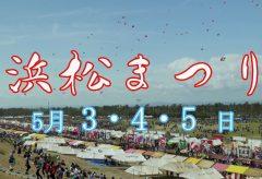 【Views】『浜松まつり  令和元年』4分56秒〜改元直後の地元のまつりを祭りに劣らない活気溢れるテンションで痛快に描く