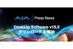 AJA社、Desktop Software v15.2 のダウンロードを開始