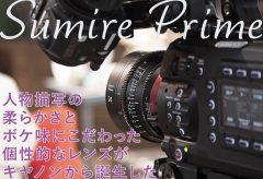【キヤノン】人物描写の柔らかさとボケ味にこだわった個性的なレンズ『Sumire Prime』が登場した