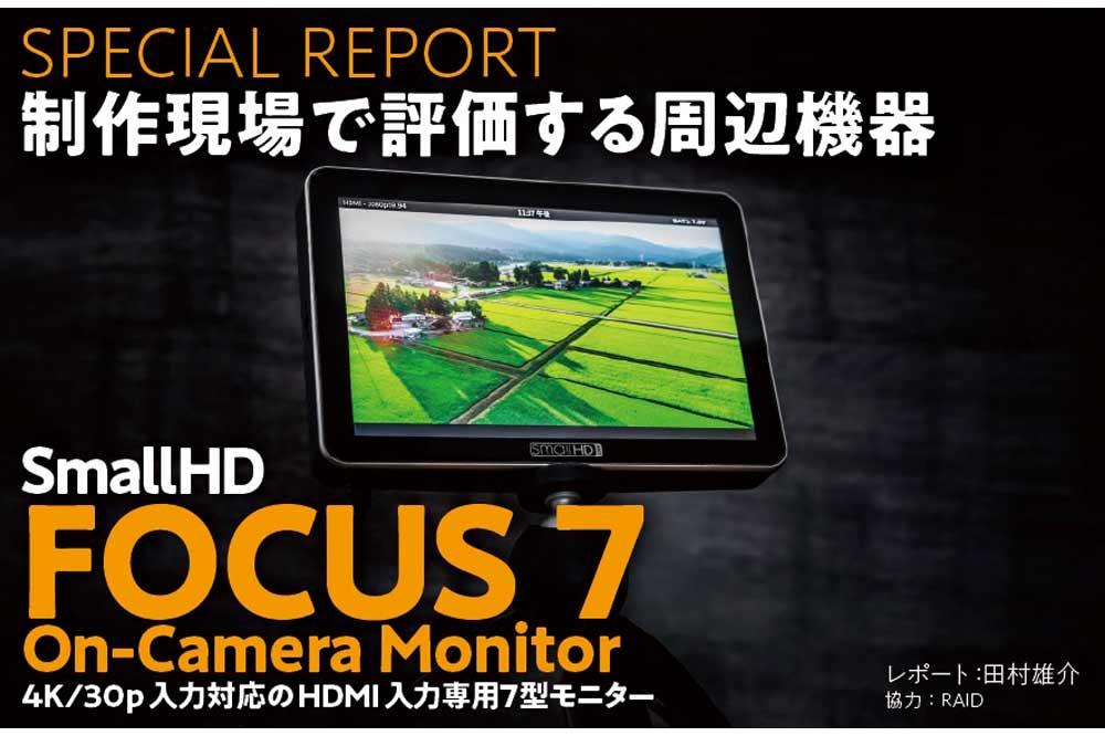 制作現場で評価する周辺機器〜FOCUS 7 On-Camera Monitor