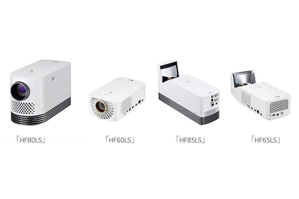 LGエレクトロニクス・ジャパン、プロジェクターシリーズ「LG CineBeam」4モデルを発売