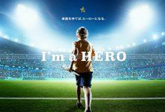 ヤマハ、『I'm a HERO Program』のドキュメンタリーフィルムが世界的広告賞「D&AD Awards 2019」で「Wood Pencil」を受賞