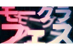 モーショングラフィックスのイベント「もーぐらふぇす in 広島」、8月3日(土)に広島で開催
