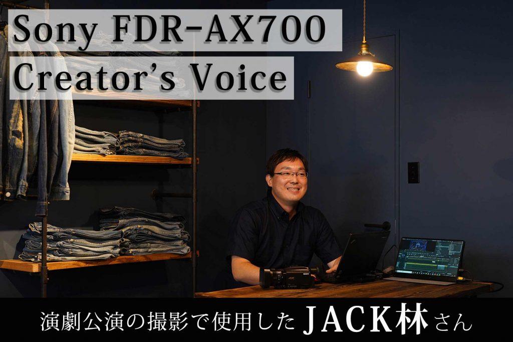 【Sony FDR-AX700 Creator's Voice】 演劇公演の撮影で使用したJACK林さん