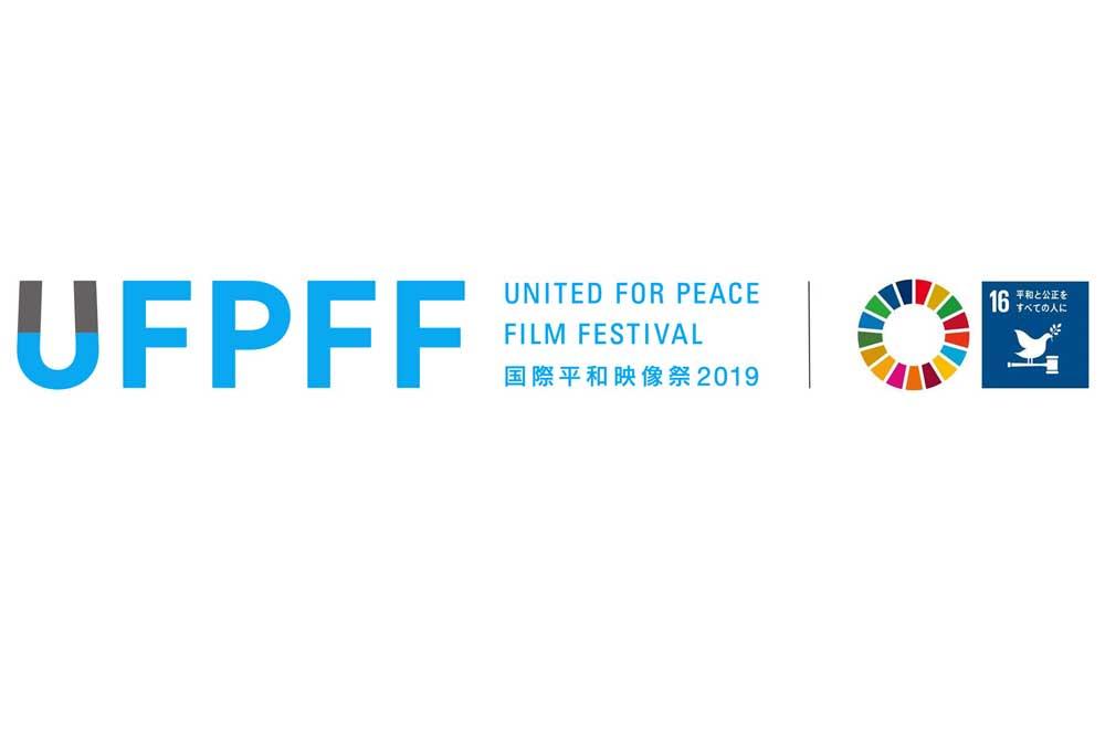 学生向け映像祭「国際平和映像祭(UFPFF) 2019 」のエントリー募集中!テーマは「平和に関する作品」
