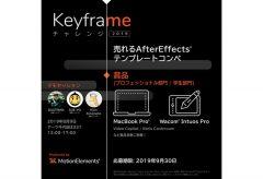モーションエレメンツ、「AfterEffectsテンプレートコンぺ2019」の開催を発表。関連イベントが8月9日に開催