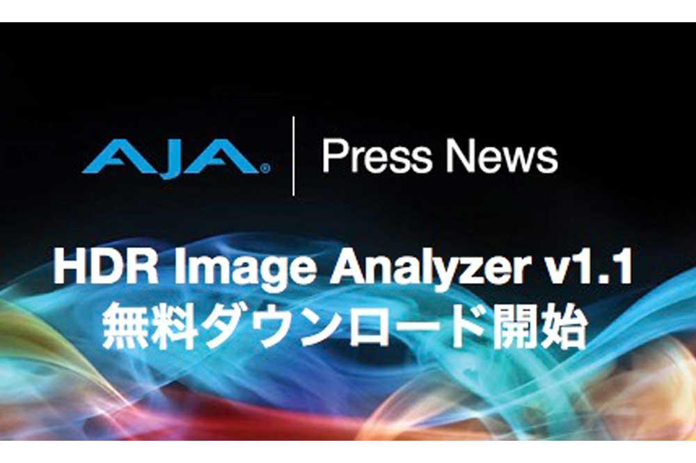 AJA社、HDR Image Analyzer v1.1 の無料ダウンロードを開始
