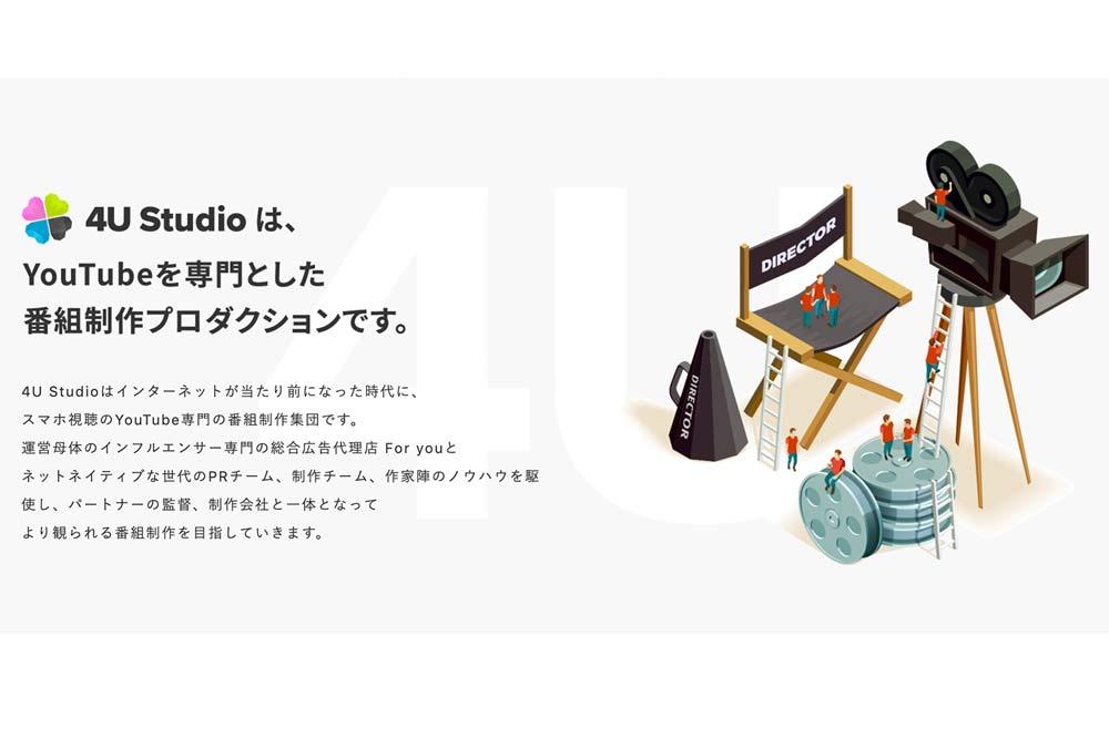 For you、YouTube専門の番組制作プロダクション「4U Studio」を設立。東野圭吾の最新作「希望の糸」の小説予告編ショートムービーを公開!各種パートナーを募集開始