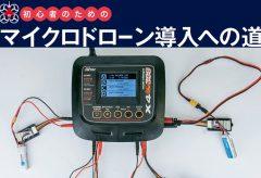 初心者のためのマイクロドローン導入への道 〜第7回 バッテリーの充電で気をつけなければいけないこと