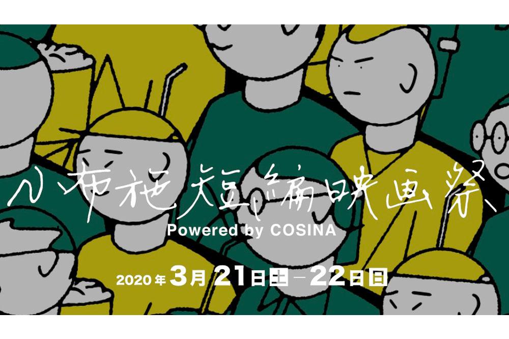 「第2回小布施短編映画祭」の開催が2020年3月21日、22日に決定。コンペティション部門の作品を募集