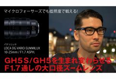 マイクロフォーサーズでも低照度で戦える! GH5S/GH5を 生まれ変わらせる F1.7通しの 大口径ズームレンズ『パナソニック LEICA DG VARIO-SUMMILUX  10-25mm / F1.7 ASPH.』