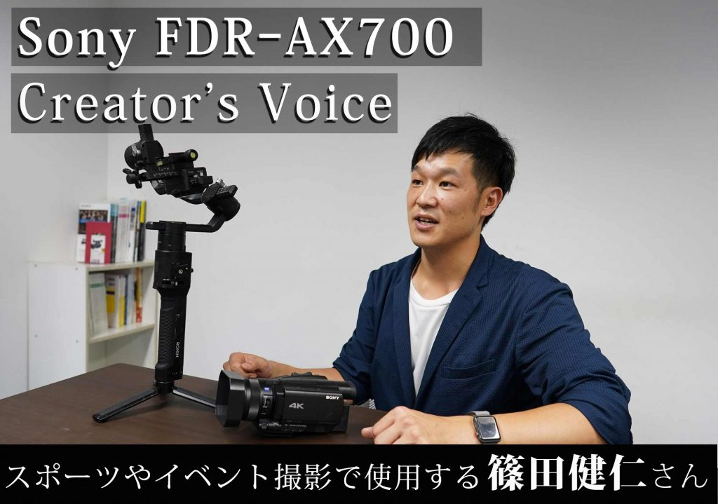【Sony FDR-AX700 Creator's Voice】 スポーツやイベント撮影で使用する篠田健仁さん