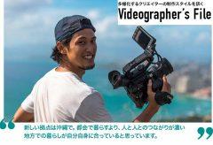 多様化する映像クリエイターの制作スタイルを訊く『Videographer's File<ビデオグラファーズ・ファイル>』山下 歩