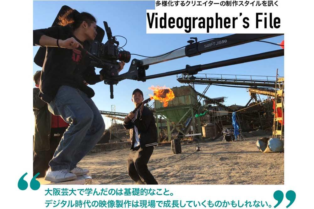 多様化する映像クリエイターの制作スタイルを訊く『Videographer's File<ビデオグラファーズ・ファイル>』大畑貴耶