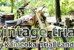 【Views】680『ヴィンテージトライアルバイクレース林道 亀岡トライアルランド 日本京都 Vintage cool trial bike ON ANY SANDA[One Day Trial] Japan Kyoto』5分21秒〜レトロなヴィンテージバイクによるモトクロストライアルの様子をちょっと引いた視点からゆったりと見つめる