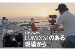 パナソニック LUMIX S1のある現場から〜Osamu  Hasegawaさんの場合