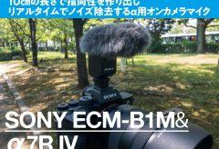 10㎝の長さで指向性を作り出しリアルタイムでノイズ除去するα用オンカメラマイク『SONY ECM-B1M& α7R IV』