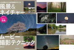 新刊MOOK「風景&ネイチャー ムービー撮影テクニック」〜人を感動させる自然動画の作り方