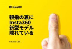 Insta360のArashi Visionから手ブレ補正がすごくて激しく軽いカメラが登場する模様。詳細は8月28日に