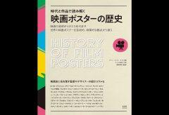 1910年〜2000年代まで世界の映画ポスターを収録! 新刊書籍『時代と作品で読み解く映画ポスターの歴史』9月12日発売。発売記念イベントも開催!