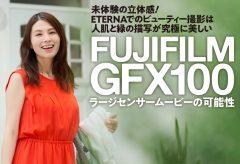 『FUJIFILM GFX100』 ラージセンサームービーの可能性 〜未体験の立体感! ETERNAでのビューティー撮影は人肌と緑の描写が究極に美しい
