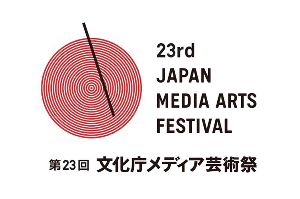 文化庁、「第23回文化庁メディア芸術祭 」作品募集を開始!新たにソーシャル・インパクト賞とU-18 賞を増設