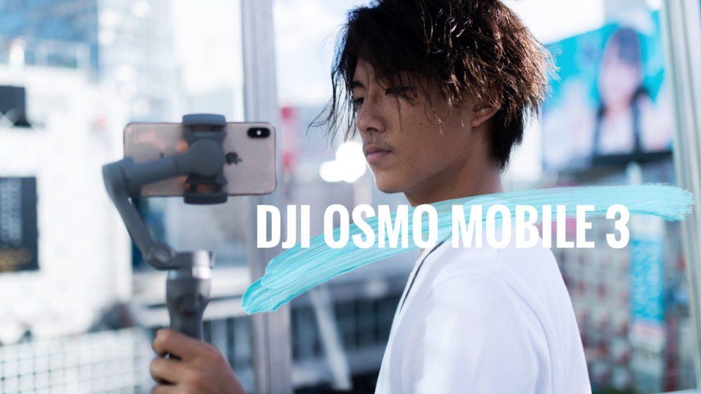 【レビュー】折りたたみできるスマホ用ジンバル・DJI Osmo Mobile 3で渋谷の街を撮る