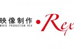 エーフォース、科学技術映像に特化した動画情報サイト「映像制作REX」を発表