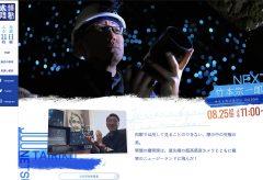MOOK「ナイトタイムラプス撮影テクニック」の著者、竹本宗一郎さんが今週末の「情熱大陸」に登場します!ぜひ録画予約を!