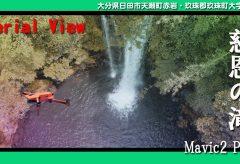 【Views】691『裏見の滝 Waterfall of jion』3分7秒〜「滝」一点に絞った構成で小さいながら迫力の勢いを持った自然の不思議を体感