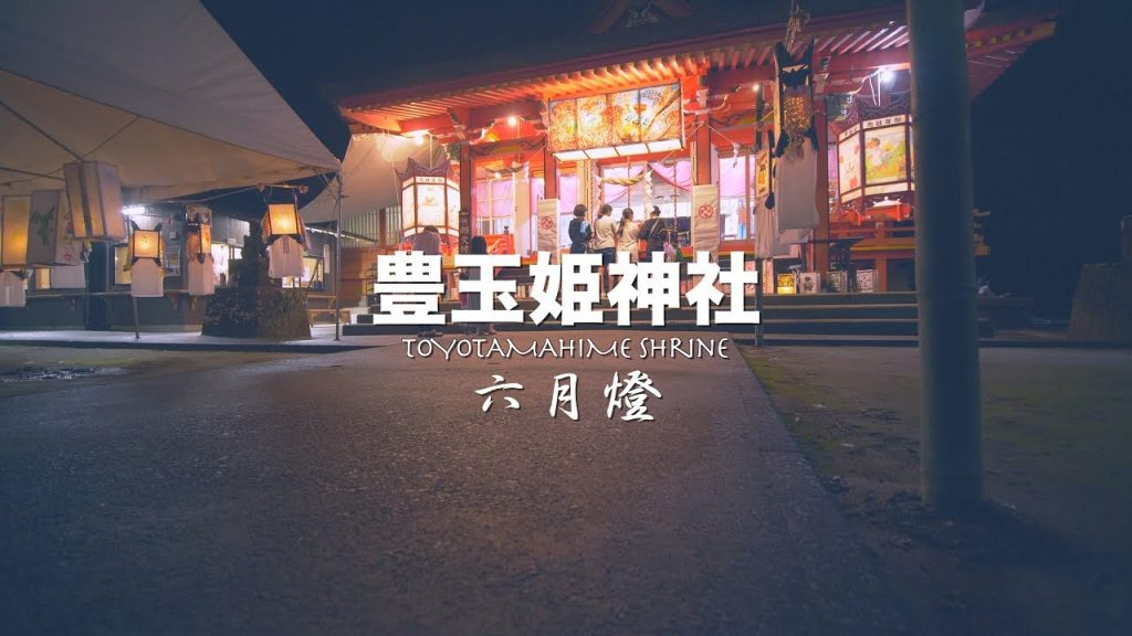 【Views】695『薩摩の水からくり〜豊玉姫神社 六月灯〜』4分1秒〜裏舞台も含めてその珍しさに驚くとともに先人の知恵に敬意を送りたくなる