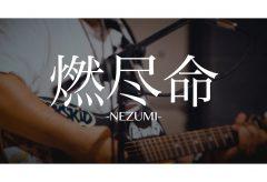 【Views】699『燃尽命-NEZUMI-』6分~心にストレートに響いてくる歌詞のMV。 歌詞を表示しながらの細かいカットの連続にも熱量を感じる