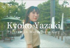 【Views】712『Kyoko Yazaki / Portrait in Matsumoto City』1分54秒〜松本の町を歩く女性。その個性を際立たせるために作者が紡いでいくポートレートストーリー