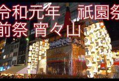 【Views】723『令和元年 祇園祭 前祭 宵々山』2分54秒〜夕暮れから提灯の灯りが映えるまでの祇園祭宵々山をしっとりと描く