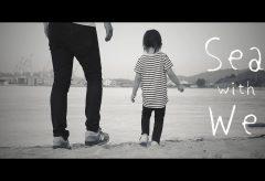 【Views】725『Sea with We』4分28秒〜浜辺での家族3人の何げない一時。そのゆったりとした時間のなかで父は未来を決意する