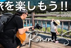 【Views】731『Ronin-SCで旅を楽しもう!!  ~夏旅2019知床編』3分24秒〜凛々しく歩く娘さんのなんと頼もしいことか。そしてそれに続くお父さんカメラ、さらにそれを追うお母さんカメラの多重構造