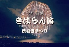 【Views】734『さつま黒潮きばらん海 枕崎港まつり2019』5分29秒〜構成と編集に作者の気概を感じる一作。そしてフィナーレの三尺球花火へとクレッシェンドしていく