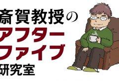 斎賀教授のアフターファイブ研究室 〜 DJI RONIN-SC アラフィフの初心者でも 一眼用ジンバルは使えるか?