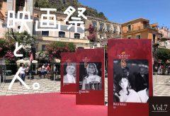 映画祭と人。Vol.7『タオルミナ 映画祭と映画監督 松上元太』