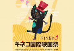 日本最大規模の子ども国際映画祭「27thキネコ国際映画祭」が11月1日〜5日に開催