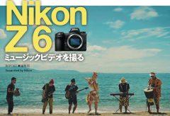 Nikon Z 6 でミュージックビデオを撮る