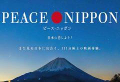 日本の絶景の圧倒的迫力と美しさを4K解像度で映画化した『ピース・ニッポン』のDVD化支援プロジェクトが開始